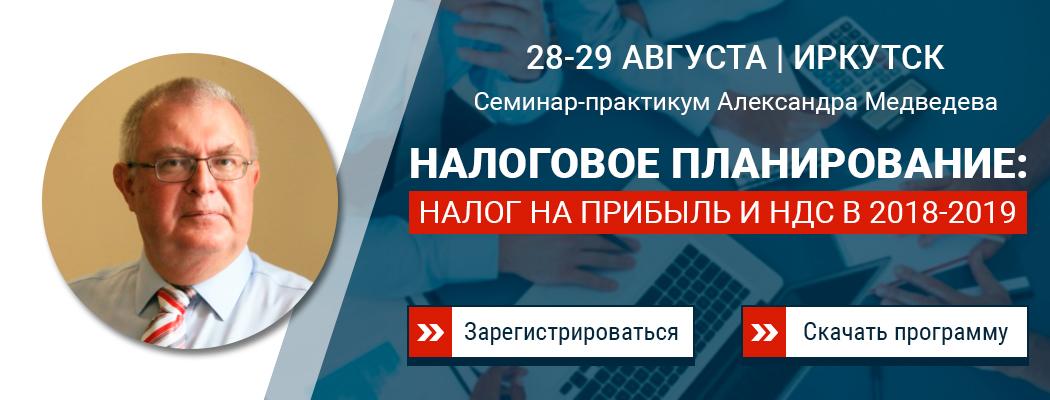 Оптимизация налогов в иркутске перекресток бухгалтерия телефон москва